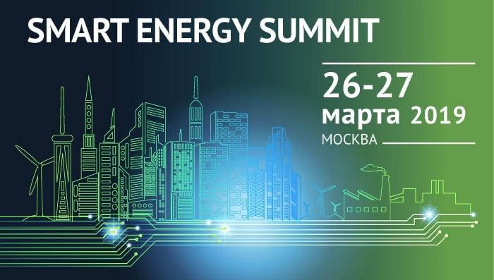 В Москве пройдет 3-й международный саммит по умной энергетике